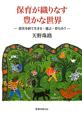 保育が織りなす豊かな世界 震災を経て生きる・遊ぶ・育ち合う