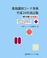薬剤識別コード事典<改訂版> CD-ROM付 平成24年