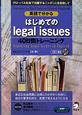 英語で分かる はじめてのlegal issues 40日間トレーニング グローバル社会で活躍するニッポン人を目指して