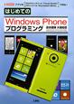 Windows Phone プログラミング はじめての アプリを[プログラミングツール「Visual St