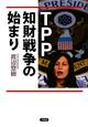 TPP 知財戦争の始まり