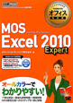 MOS[Microsoft Office Specialist] Excel2010 Expert