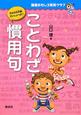ことわざ・慣用句 国語おもしろ発見クラブ きみの日本語、だいじょうぶ?