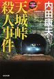 天城峠殺人事件 浅見光彦×日本列島縦断シリーズ 長編推理小説