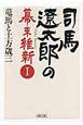 司馬遼太郎の幕末維新 竜馬と土方歳三 (1)