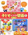 PriPri 子どもとつくる壁面 4月~9月 「みてみて!できたよ!」がいっぱい!(1)