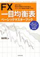 FX 一目均衡表 ベーシックマスターブック 世界で唯一、将来の価格が予測可能なテクニカル指標を