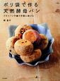 ポリ袋で作る 天然酵母パン フライパンや鍋で手軽に焼ける