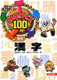 検定クイズ100 国語 漢字