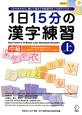 1日15分の 漢字練習 中級(上) CD付 CD付きだから、聞いて覚えて中級漢字を3カ月でマス