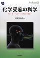 化学受容の科学 DOJIN BIOSCIENCE SERIES1 匂い・味・フェロモン 分子から行動まで
