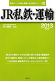 JR・私鉄・運輸 2013