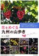 花をめぐる 九州の山歩き