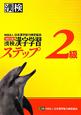 漢検 漢字学習ステップ<改訂三版> 2級