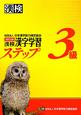 漢検 漢字学習ステップ<改訂三版> 3級