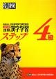 漢検 漢字学習ステップ<改訂三版> 4級