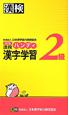 漢検 ハンディ漢字学習<改訂版> 2級
