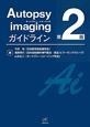 Autopsy imaging ガイドライン<第2版>