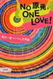 No原発,ONE LOVE!