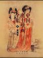 中国出土壁画全集 第1期 第1巻~第5巻
