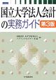 国立大学法人会計の実務ガイド<第3版>