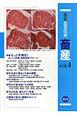 最新・農業技術 畜産 もっと牛肉を!おいしさ評価と健康価値でアピール (4)