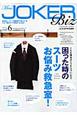 "Men's JOKER Biz 新社会人・スーツ初心者の""困った!""をこの一冊がす(6)"