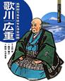 歌川広重 名所絵で名をはせた浮世絵師