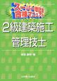 2級 建築施工管理技士 スーパー暗記法 合格マニュアル