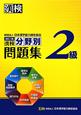 漢検 2級 分野別問題集<改訂二版>