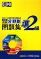漢検 準2級 分野別問題集<改訂版>