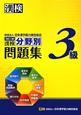 漢検 3級 分野別問題集<改訂二版>