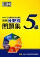 漢検 5級 分野別問題集
