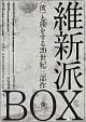 <彼>と旅をする20世紀三部作 DVD-BOX
