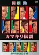 関根勤 カマキリ伝説&カマキリ伝説1 1/2