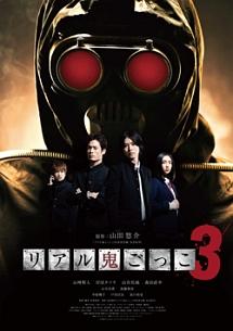 リアル鬼ごっこ3[]