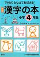 漢字の本 小学4年生<新版>