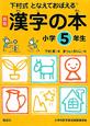 漢字の本 小学5年生<新版>