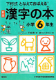 漢字の本 小学6年生<新版>
