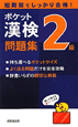 ポケット 漢検 2級 問題集 短期間でしっかり合格!