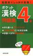 ポケット 漢検 4級 問題集 短期間でしっかり合格!