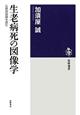 生老病死の図像学 仏教説話画を読む