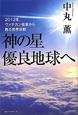 神の星 優良地球へ 2012年、ヴァチカン改革から甦る世界宗教