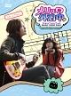 「メリは外泊中」 ビジュアル オリジナル サウンドトラック DVD PART-1