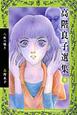 高階良子選集 人形の囁き (8)