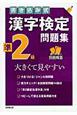漢字検定 準2級 問題集 書き込み式 大きくて見やすい