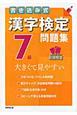漢字検定 7級 問題集 書き込み式 大きくて見やすい