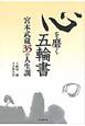 心を磨く 五輪書 宮本武蔵35の人生訓