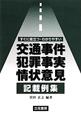 交通事件犯罪事実・情状意見記載例集 すぐに役立つ・わかりやすい