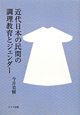 近代日本の民間の調理教育とジェンダー